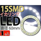 送料無料 15連LEDイカリングSMDタイプ直径60mmホワイト1個 高輝度LED イカリング 明るいLEDイカリング 爆光LEDイカリング as444