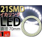 送料無料 21連LEDイカリングSMDタイプ直径70mmホワイト1個 高輝度LED イカリング 明るいLEDイカリング 爆光LEDイカリング as445