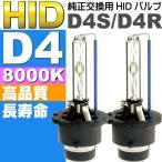 ショッピング純正 D4C/D4S/D4R HIDバルブ D4 35W8000K HID D4純正交換用バーナー2本 HID D4バルブ HID D4バーナー as60558K