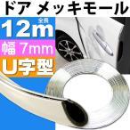 送料無料 メッキモールU字型シルバー幅7mm全長12mメッキモール ドア回りなどにメッキモール 色々使えるメッキモール as1076