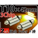 送料無料 8連LEDルームランプT10×42mmアンバー2個 3ChipSMD LEDルームランプ 明るいLED ルームランプ 爆光LEDルームランプ as910-2