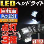 送料無料 自転車LEDライト黒1個 ヘッドライトやテールライトに最適な自転車LEDライト 夜間も安全自転車 LED ライト 明るい自転車LEDライト as20003
