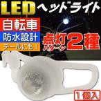 送料無料 自転車RGB LEDライト白1個ヘッドライトやテールライトに最適な自転車LEDライト 夜間も安全自転車 LED ライト 明るい自転車LEDライト as20007
