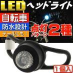 自転車RGB LEDライト黒1個ヘッドライトやテールライトに最適な自転車LEDライト 夜間も安全自転車 LED ライト 明るい自転車LEDライト as20008
