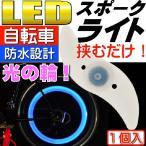 防滴仕様3種点灯パターンで夜間時に安心で安全そしてカッコイイ