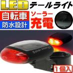 ソーラー充電LEDライト1個 電池不要自転車テールライト自転車LEDライト 夜間も安全自転車 LED ライト 明るい自転車LEDライトas20016