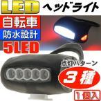 腳踏車 - 自転車5LEDヘッドライト3種の点灯パターン自転車LEDライト黒1個 夜間も安全自転車 LED ライト 明るい自転車LEDライト as20018