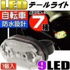 送料無料 自転車9LEDテールライト7種の点灯パターンRGB自転車LEDライト1個 夜間も安全自転車 LED ライト 明るい自転車LEDライト as20030