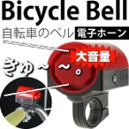 送料無料 自転車ベル電子ホーン赤色1個 大音量防犯ベルにも最適 ハンドル部に取付ける自転車用ベル 音大きい自転車用ベル コンパクト自転車用ベル as20044
