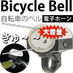 送料無料 自転車ベル電子ホーン白色1個 大音量防犯ベルにも最適 ハンドル部に取付ける自転車用ベル 音大きい自転車用ベル コンパクト自転車用ベル as20046