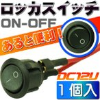 送料無料 ロッカスイッチ汎用ON-OFF 2極DC12V専用スイッチ 丸型黒色スイッチ 色々使えるスイッチ as1101