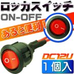 送料無料 ロッカスイッチ汎用ON-OFF 2極DC12V専用スイッチ 丸型赤色スイッチ 色々使えるスイッチ as1103