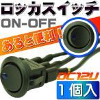 スイッチ汎用ON-OFF 2極DC12V専用スイッチ 丸型黒色スイッチ 色々使えるスイッチ as1107