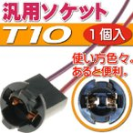 送料無料 T10ソケット1個 メスソケット メスカプラ 汎用T10ソケットメスカプラ 色々使えるT10ソケットメスカプラ 電装系T10ソケットメスカプラ as10334