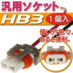 送料無料 HB3ソケット1個 メスソケット メスカプラ 汎用HB3ソケットメスカプラ 色々使えるHB3ソケットメスカプラ 電装系HB3ソケットメスカプラ as10348