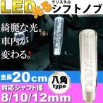 送料無料 光るクリスタルシフトノブ八角20cm透明 シャフト径8/10/12mm対応 綺麗に光るシフトノブ クリスタルがカッコイイシフトノブ as1473