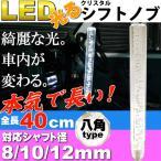 送料無料 光るクリスタルシフトノブ八角40cm透明 シャフト径8/10/12mm対応 綺麗に光るシフトノブ クリスタルがカッコイイシフトノブ as1477