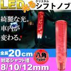 送料無料 光るクリスタルシフトノブ八角20cm赤色 シャフト径8/10/12mm対応 綺麗に光るシフトノブ クリスタルがカッコイイシフトノブ as1487