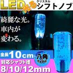 送料無料 光るクリスタルシフトノブ八角10cm青色 シャフト径8/10/12mm対応 綺麗に光るシフトノブ クリスタルがカッコイイシフトノブ as1499