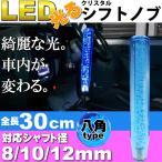 送料無料 光るクリスタルシフトノブ八角30cm青色 シャフト径8/10/12mm対応 綺麗に光るシフトノブ クリスタルがカッコイイシフトノブ as1503