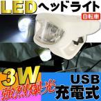 ショッピング自転車 送料無料 USB充電式 自転車LEDライト 白 3W SMD防滴仕様自転車LEDライト 充電式電池交換不要 自転車 LEDライト 便利な自転車LEDライト as20117