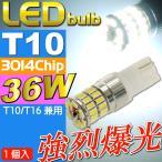 送料無料 36W T10/T16 LEDバルブ ホワイト1個 爆光ポジション球 T10/T16 LEDバルブ 高輝度ポジション球 T10/T16 LED 明るいT10/T16 LED as10354