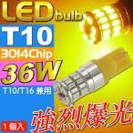 送料無料 36W T10/T16 LEDバルブ アンバー1個 爆光ポジション球 T10/T16 LEDバルブ 高輝度ポジション球 T10/T16 LED 明るいT10/T16 LED as10356