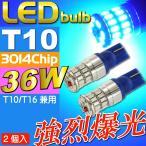 送料無料 36W T10/T16 LEDバルブ ブルー2個 爆光ポジション球 T10/T16 LEDバルブ 高輝度ポジション球 T10/T16 LED 明るいT10/T16 LED as10357-2