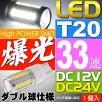 33連 LED T20 7W ダブル球 ホワイト1個 DC12V/24V対応 ブレーキランプ球 SMD as10397