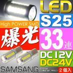 33連 LED SAMSANG S25シングル ホワイト2個 DC12V 24V ウインカー テールランプ球 SMD as10416-2