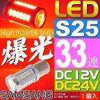 33連 LED SAMSANG S25 シングル レッド1個 DC12V/24V ウインカー テールランプ球 SMD as10417