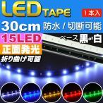 LEDテープ15連30cm 正面発光LEDテープ ホワイト/ブルー/アンバー/レッド/グリーン 白/黒ベース選べるLEDテープ1本 防水切断可能なLEDテープ as77