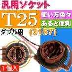 送料無料 T25 (3157)ダブル ソケット1個 メスソケット メスカプラ 色々使えるT25  (3157)  ソケットメスカプラ 電装 T25 (3157)カプラ as10460