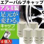 送料無料 アルミ エアーバルブキャップ タイヤバルブキャップ銀4個 ホイールの雰囲気が変わる 軽量 カラー タイヤバルブ キャップ as1637