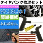 チューブレス タイヤパンク修理材セット 車載工具に最適 旅先でのパンク修理にも役立つ タイヤパンク修理剤セット as1638
