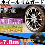 送料無料 ホイール リムガード リムプロテクター 約7.8m ブラック 工具不要 貼り付けるだけリムガード モール ホイール雰囲気が変わる as1643