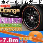送料無料 ホイール リムガード リムプロテクター 約7.8m オレンジ 工具不要 貼り付けるだけリムガード モール ホイール雰囲気が変わる as1647