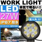 送料無料 明るすぎ 27W LED 丸型 ワークライト 1個 集光角30° DC12/24V LED 作業灯 投光器 防水IP67 あらゆる場面で役立つ as1657