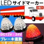 送料無料 LED サイドマーカーランプ 赤2個 ブレーキランプ連動可能 トラック LEDテールランプ デイライトとしても使用可能 as1659