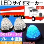 送料無料 LED サイドマーカーランプ 青2個 ブレーキランプ連動可能 トラック LEDテールランプ デイライトとしても使用可能 as1661
