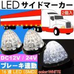 送料無料 LED サイドマーカーランプ 白2個 ブレーキランプ連動可能 トラック LEDテールランプ デイライトとしても使用可能 as1663