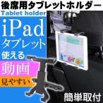 送料無料 後席用 iPad タブレットホルダー 約7〜10インチ相当OK 約14.5〜26cmに伸縮 iPad iPad mini もOK タブレットスタンド as1671
