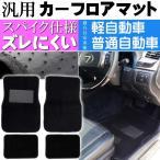 汎用 フロアマット 4枚セット 軽自動車 普通車用 色々使える車内 カーマット 車内の汚れ防止マットに最適 as1672
