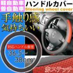 送料無料 ハンドルカバー 黒赤ステッチ赤 軽自動車/普通車対応 車内のドレスアップにステアリングカバー ハンドルはげ 汚れなど予防 as1677