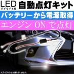 LEDデイライト用自動点灯ユニット バッテリー電源で点灯 エンジンONで自動点灯 OFFで消灯 as1727