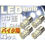 送料無料 バイク用S25(BA15s)/G18シングル球LEDバルブ13連ホワイト4個 3ChipSMD S25(BA15s)/G18 LEDバルブ 高輝度S25/G18 LED バルブ 明るいS25/G18 LED as133-4