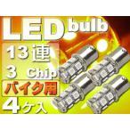 送料無料 バイク用S25(BA15s)/G18シングル球LEDバルブ13連アンバー4個 3ChipSMD S25(BA15s)/G18 LEDバルブ 高輝度S25/G18 LED バルブ 明るいS25/G18 LED as134-4