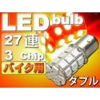 送料無料 バイク用S25(BAY15d)/G18ダブル球LEDバルブ27連レッド1個 3ChipSMD S25(BAY15d)/G18 LEDバルブ 高輝度S25/G18 LED バルブ 明るいS25/G18 LED as144