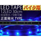 送料無料 バイク用LEDテープ12連30cm 正面発光LEDテープブルー1本 防水LEDテープ 切断可能なLEDテープ as190
