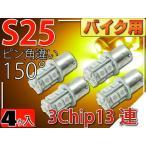 送料無料 バイク用S25(BAU15s)ピン角違い150°LEDバルブ13連アンバー4個 3ChipSMD S25(BAU15s)ピン角違い LEDバルブ 高輝度S25 LED バルブ S25 LED as393-4